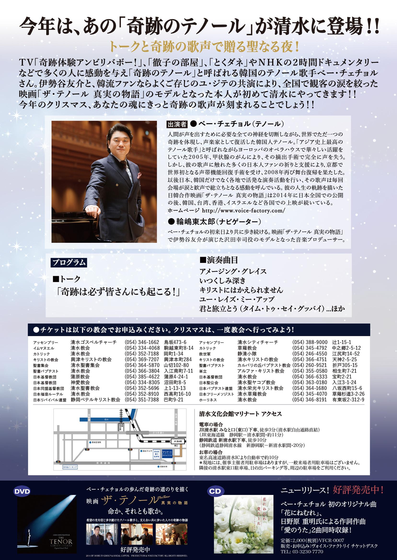 清水市民クリスマスコンサート2016